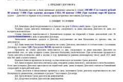 ГК РБ Гражданский Кодекс Республики Беларусь 218-З от г